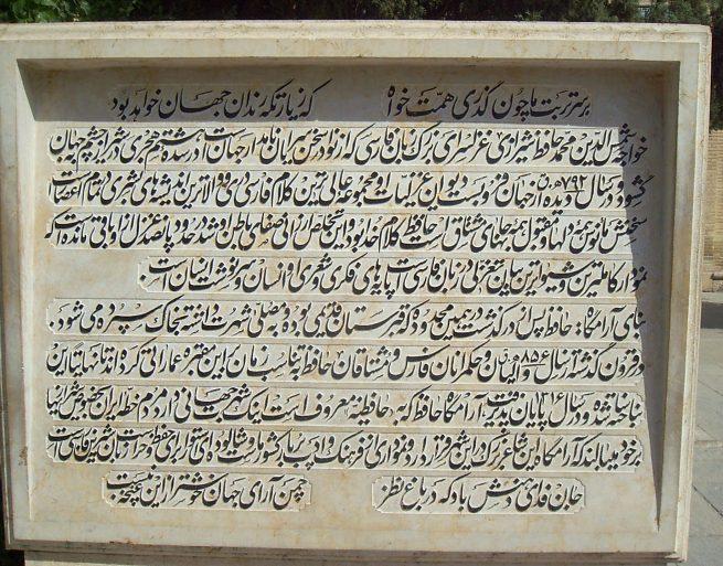 Hafez e Shiraz