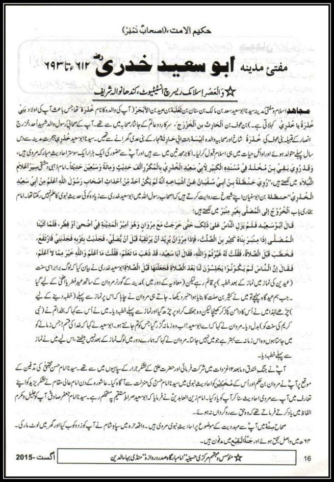 Hazrat Abu Saeed Khudri by Qalandar e Kibriya