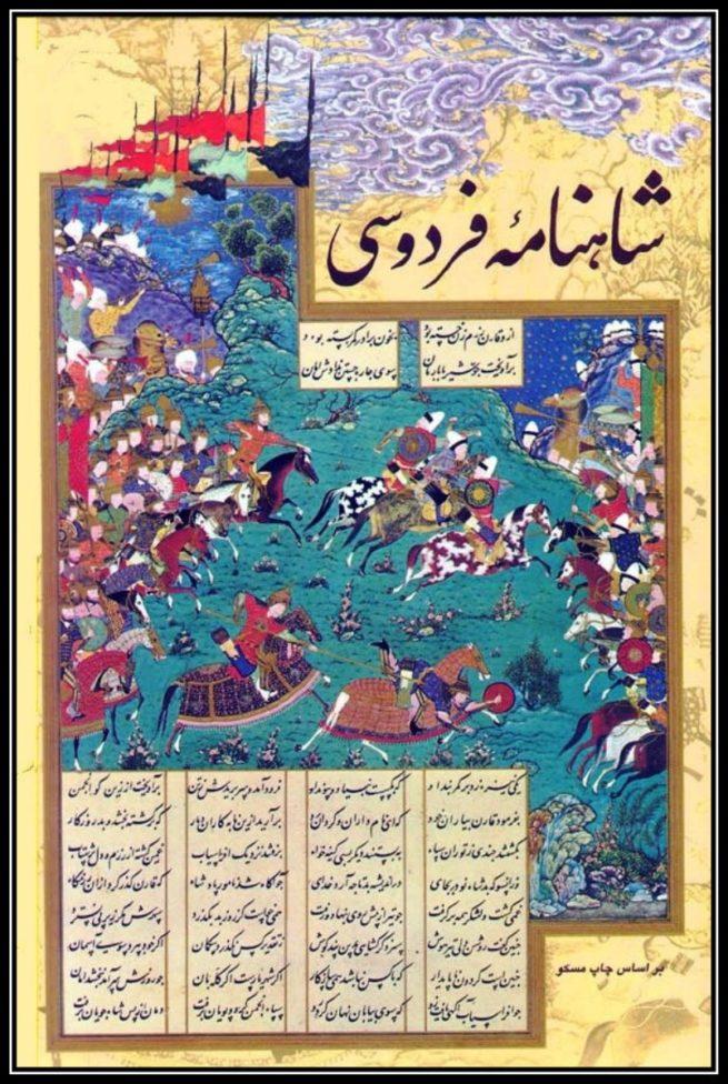 Epic of Persian Literature