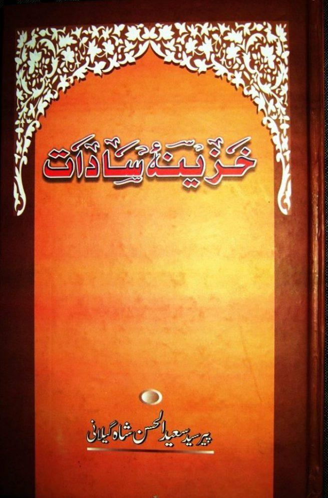 Khazina e Sadaat by Allama Saeed ul Hasan Gillani