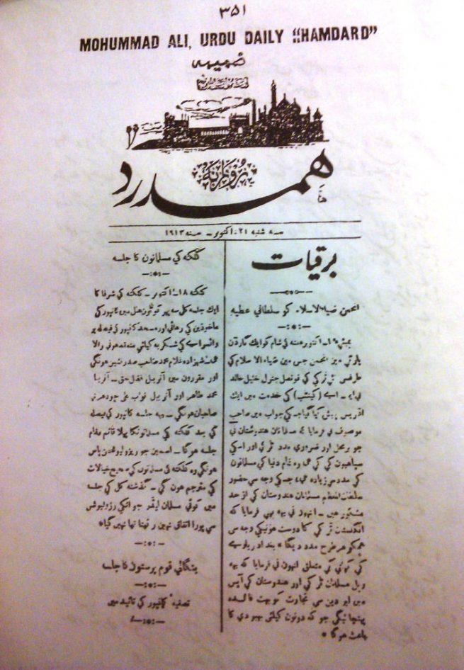 Roznamah Hamdard by Muhammad Ali Jauhar