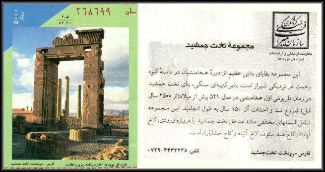 Ticket to Visit Persepolis, Shiraz