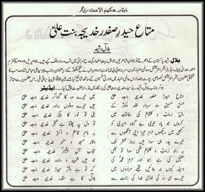 Manaqibe Sayyedah Khadijah binte Ali s.a