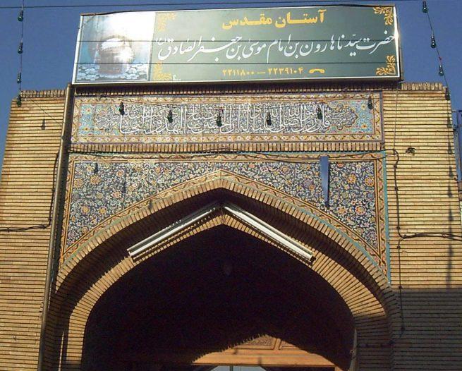 Darbar e Haroon e Vilayet Isfahan