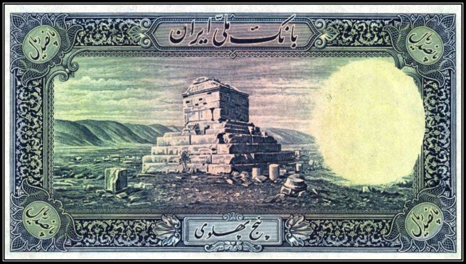 Tomb of Cyrus the great at Iran's Currency Note