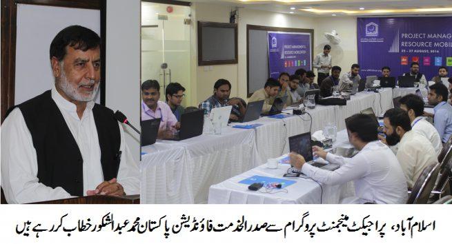 Alkhidmat Foundation Meeting