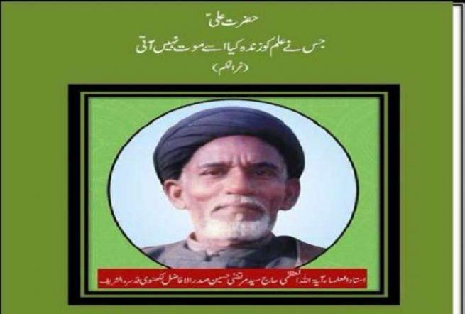 Allama Murtaza Hussain