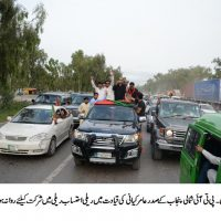 Amer Kayani Lead Rally