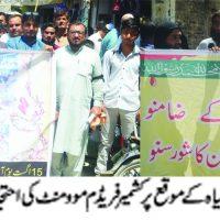 Bhimber Rally