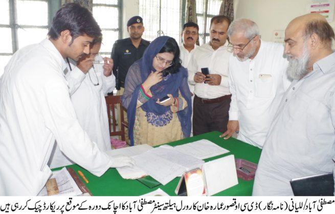 DCO Lalyani Amaraa Khan