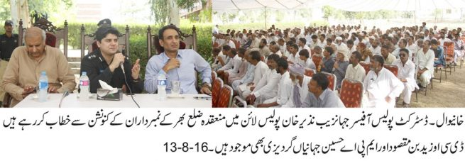 DPO Khanewal Speech
