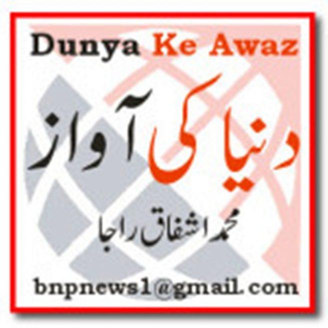 Dunya Ki Awaz Ishfaq Raja