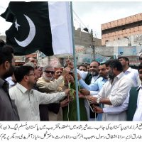 Farzandan-e-Pakistan Indipendence day celebrate