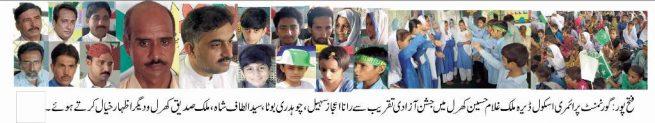 Fatehpur Layyah News