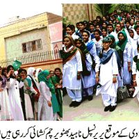 Flag Hosting Khursheed Degree Government Girls College Shah Faisal Colony