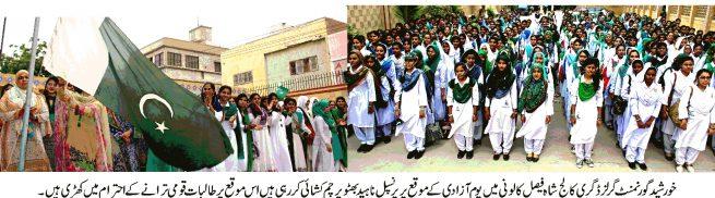 Flag Hosting Khursheed Degree Government Girls College Shah Faisal Colony