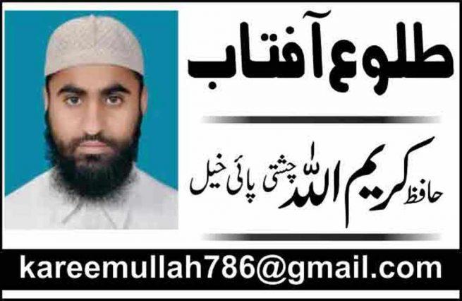 Hafiz Kareem Ullah Chishti Pai Khel