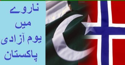 Pakistan Independence Day in Norway