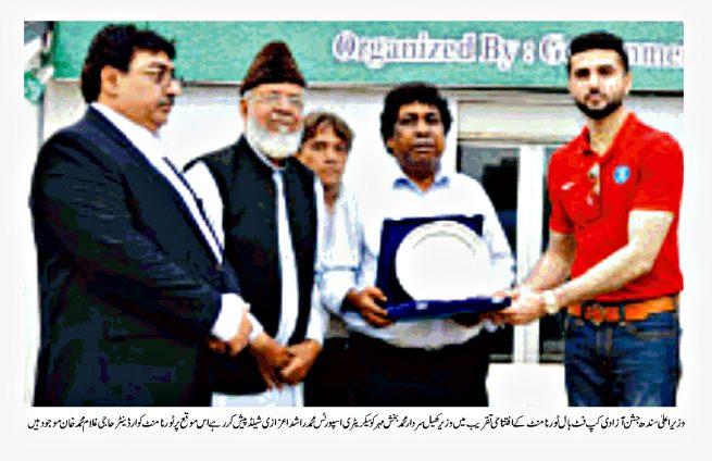 JASHAN E AZADI CUP FOOTBALL TOURNAMENT