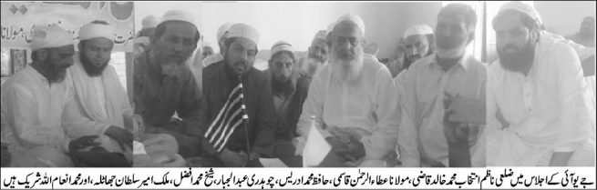 JUI Meeting
