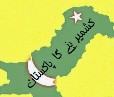 Kashmir Banay Ga Pakistan