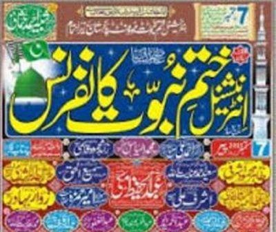 Khatm e Nabuwat conference