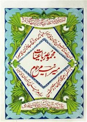 Majmua Rubaiyat Meer Anees