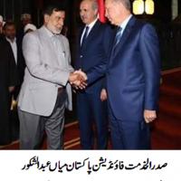 Mian Abdul Shakoor and Tayyip Erdogan Met