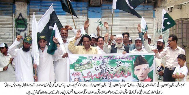 Mohabbat Pakistan Raily