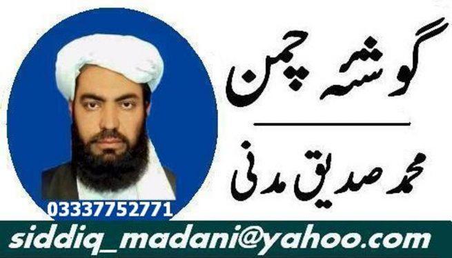 Maulana Mohammad Sadiq Madani
