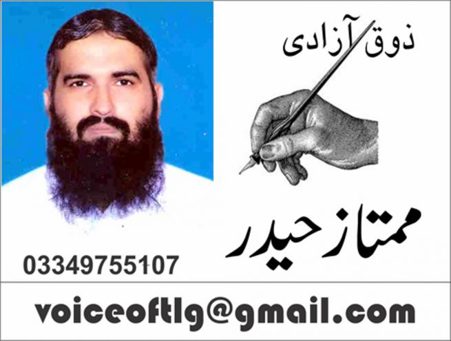 Mumtaz Haider Logo