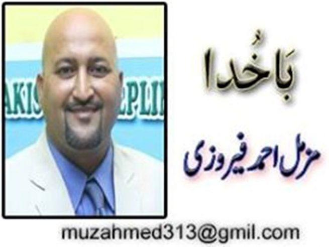 Muzammil Ahmad Ferozi