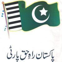 Pakistan Rahe Haq Party Logo