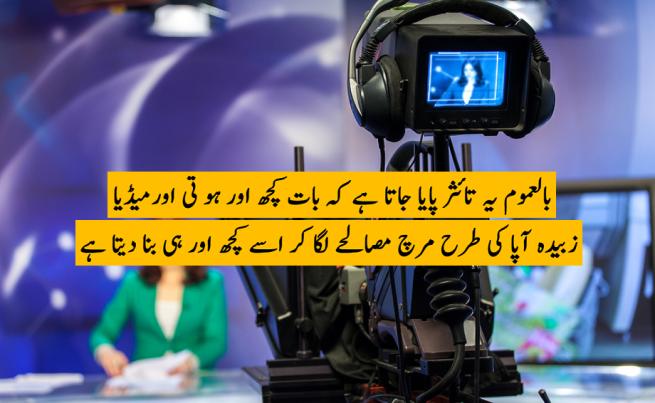 Pakistani Media