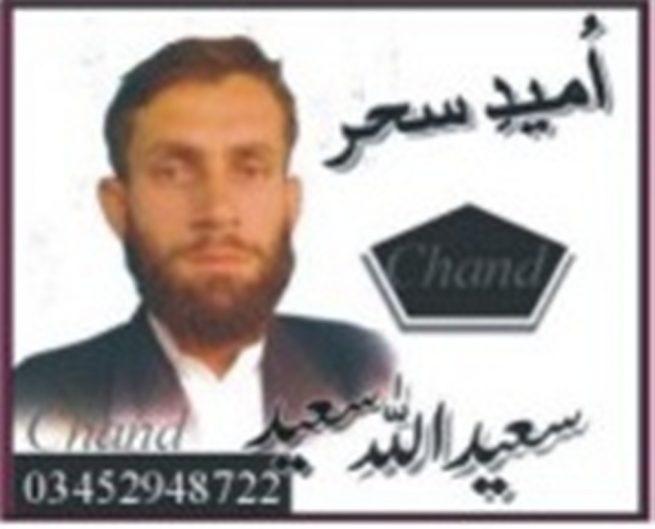 Saeed Ullah Saeed