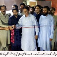 Taxila Snooker Club Opening