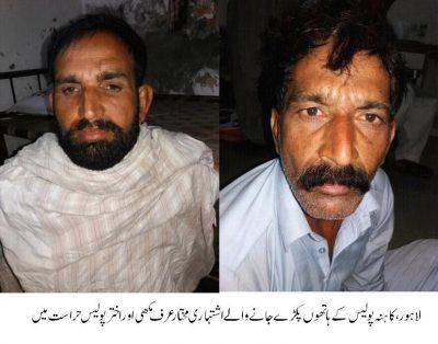 Wanted Criminals Arrested