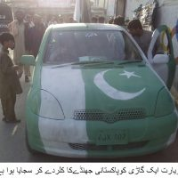 Ziarat Pakistani Flage Car