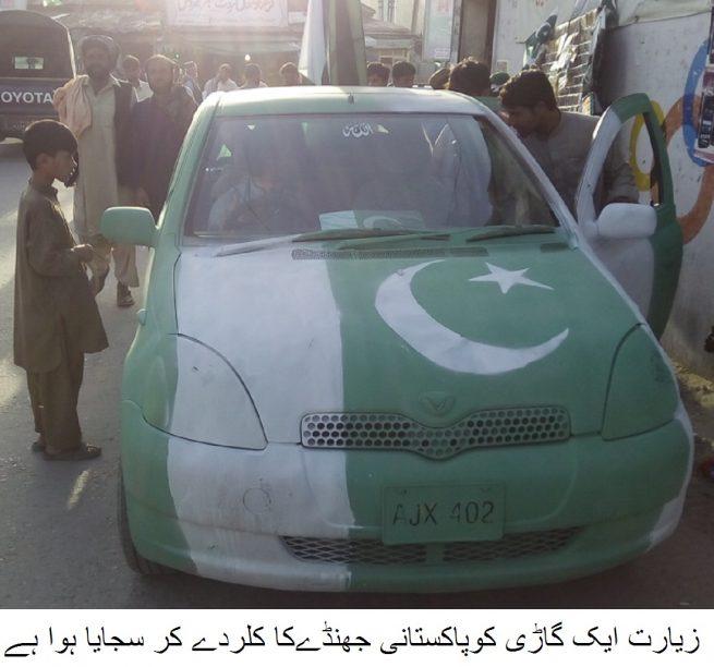Ziarat  Pakistani Flage Car