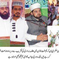 jamatul Quran Taqreeb