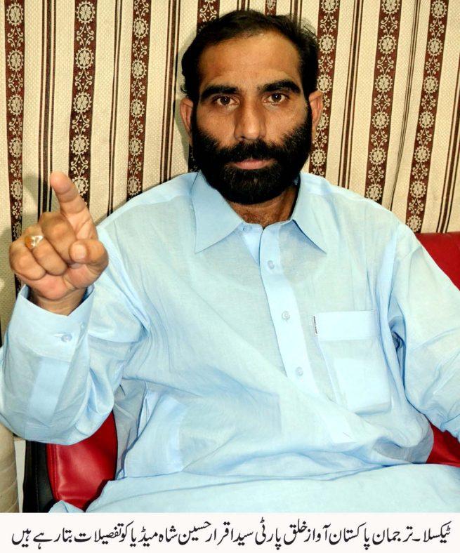 Syed Iqrar Shah Taxila