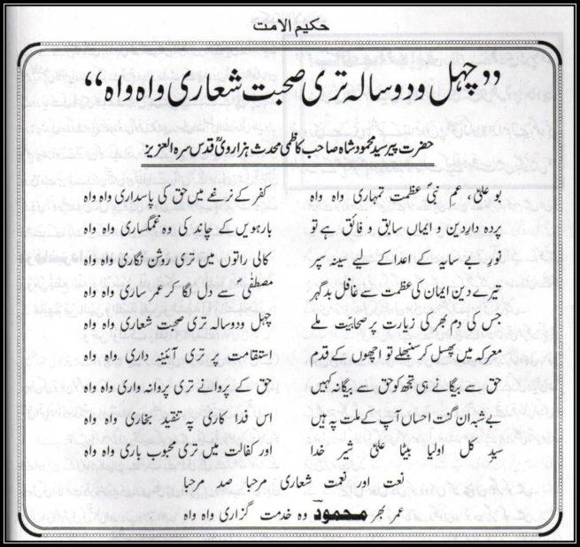 Manaqibe Abi Talib az Hazrat Mohaddis Hazarvi