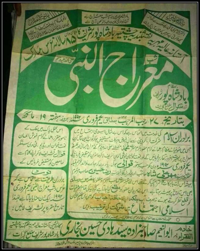 Shab e Me'raj un Nabi 1992