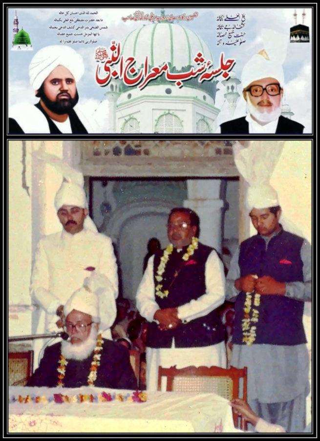 Jalsa Shab e Me'raj un Nabi addressed by Pir Hadi Shah sahib