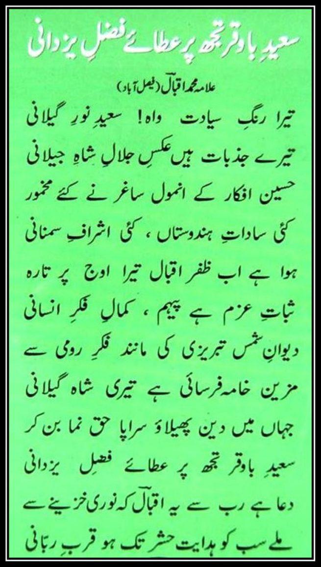 Saeed e Ba Waqar tujh per ata e Fazl e Yazdani