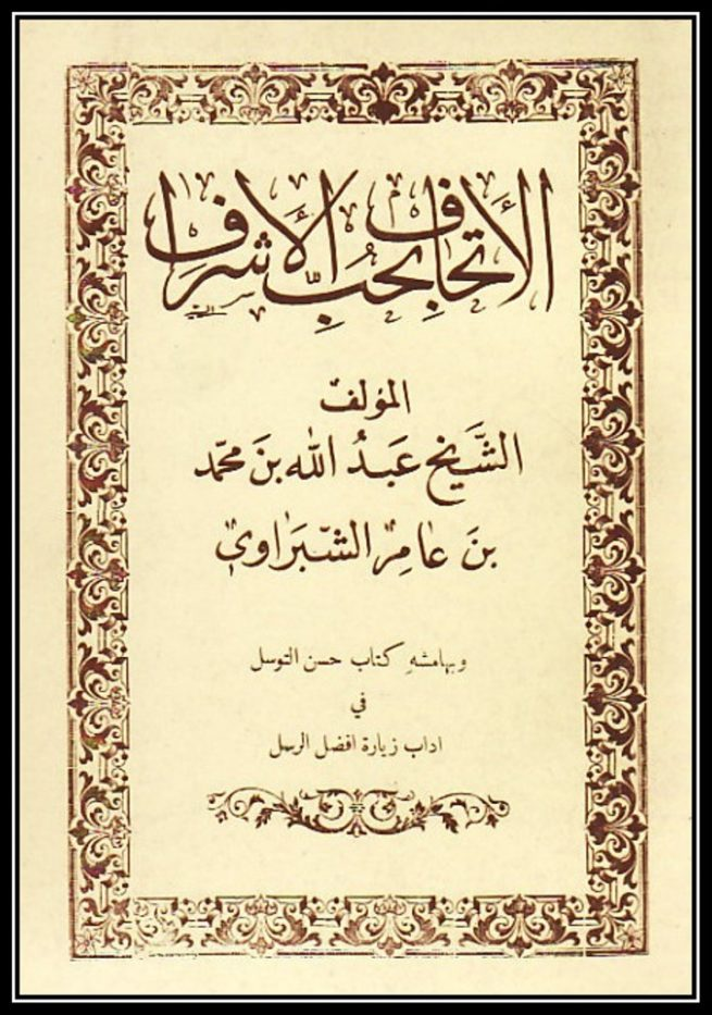 Al Ithaf bi Hubbil Ashraf