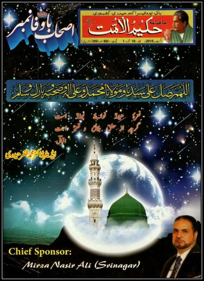 Monthly Hakeem ul Ummat Ashaab e BaWafa Number