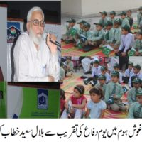 Alkhidmat Defence Day