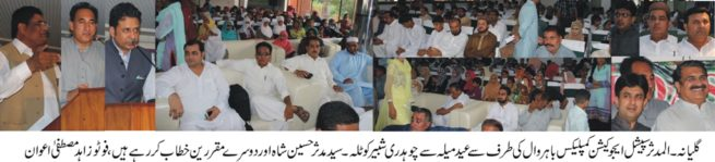 Almuddaththir Special Education Complex Eid Festival Ceremony