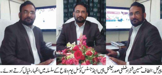 Altaf Husain Shahzad